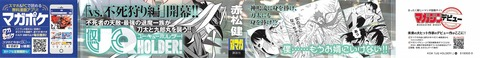 UQ HOLDER! 23巻 感想 00128