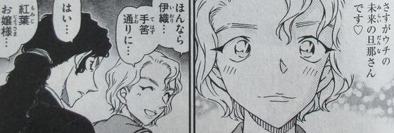 名探偵コナン 98巻 感想 00041