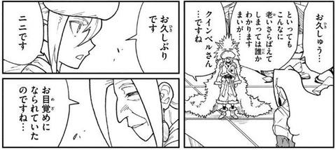 マテリアル・パズル 神無き世界の魔法使い 6巻 感想 08