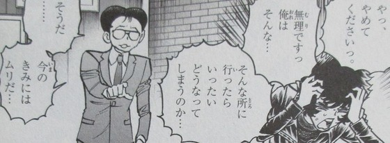 アオイホノオ 22巻 感想 00027