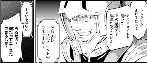 ザ・ブルー・ディスティニー 9巻 感想 07
