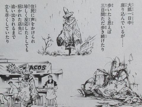 シャーマンキング マルコス 1巻 感想 00046