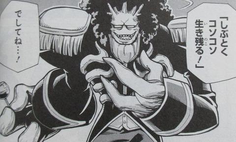 ダイの大冒険 勇者アバンと獄炎の魔王 1巻 感想 18