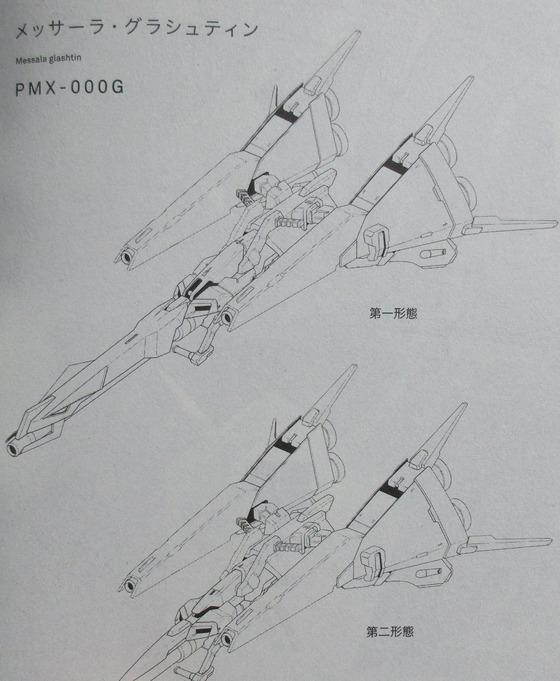 機動戦士ガンダム ヴァルプルギス 5巻 感想 00071