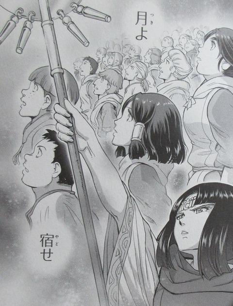 機動戦士ムーンガンダム 7巻 感想 ネタバレ 11