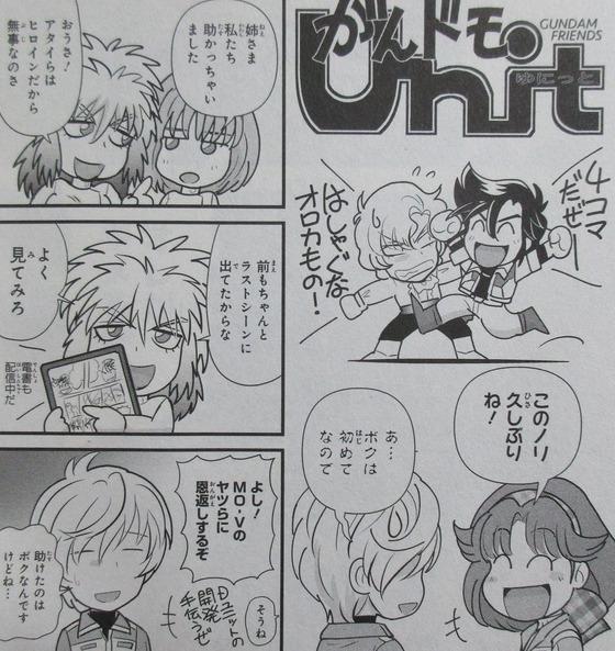 ガンダムW G-UNIT オペレーション・ガリアレスト 1巻 感想 54