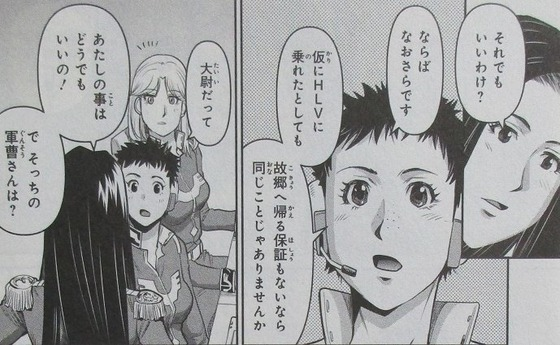 機動戦士ガンダム GROUND ZERO コロニーの落ちた地で 3巻 感想 00065