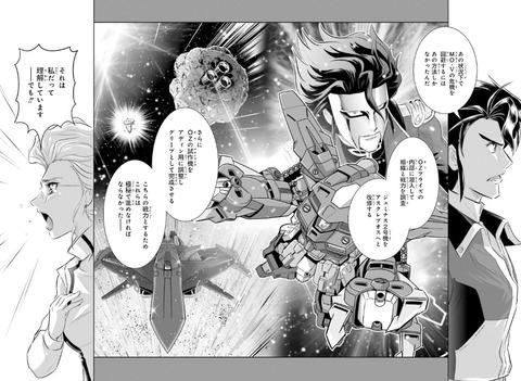 ガンダムW G-UNIT オペレーション・ガリアレスト 4巻 感想 05