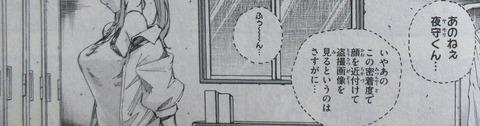 よふかしのうた 4巻 感想 00032