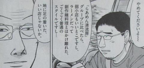 らーめん再遊記 3巻 感想 27