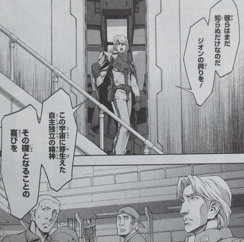 ザ・ブルー・ディスティニー 9巻 感想 36