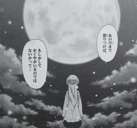 トニカクカワイイ 15巻 感想 ネタバレ 49