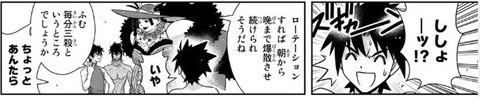UQ HOLDER! 24巻 感想 045