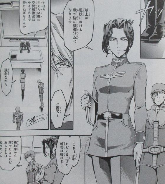 ザ・ブルー・ディスティニー 8巻 感想 00034