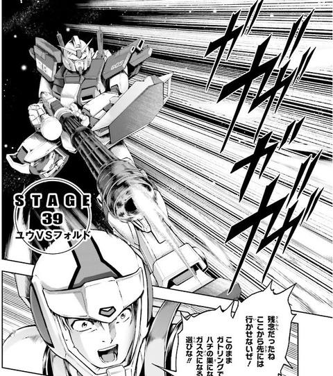 ザ・ブルー・ディスティニー 9巻 感想 04