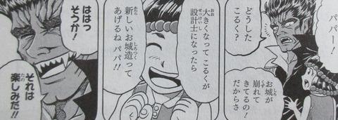 BUILD KING 1巻 感想 ネタバレ 42