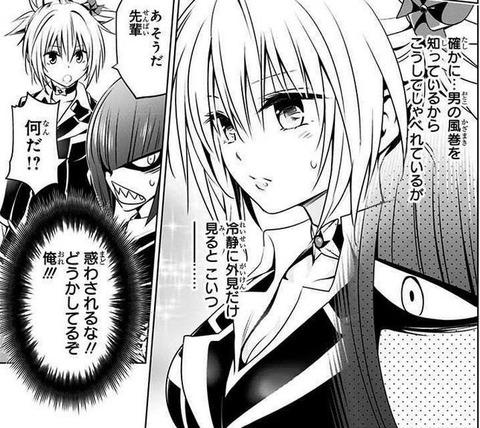 あやかしトライアングル 3巻 感想 ネタバレ 02