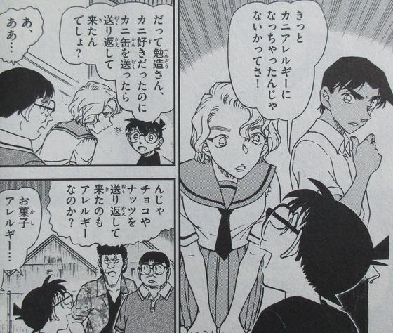 名探偵コナン 98巻 感想 00036