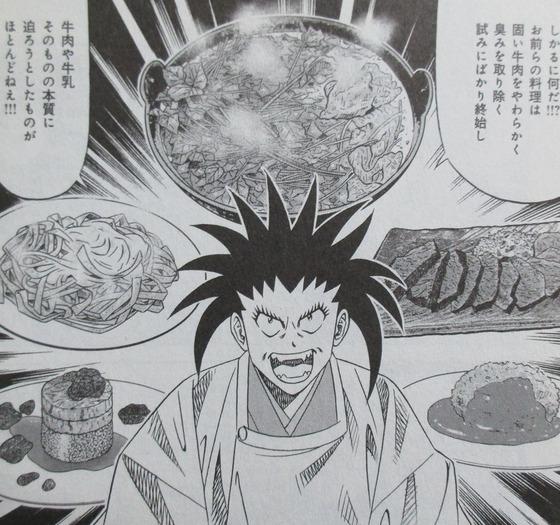 ミスター味っ子 幕末編 4巻 最終回 感想 00069