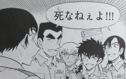 名探偵コナン 警察学校編 下巻 最終回 感想 26