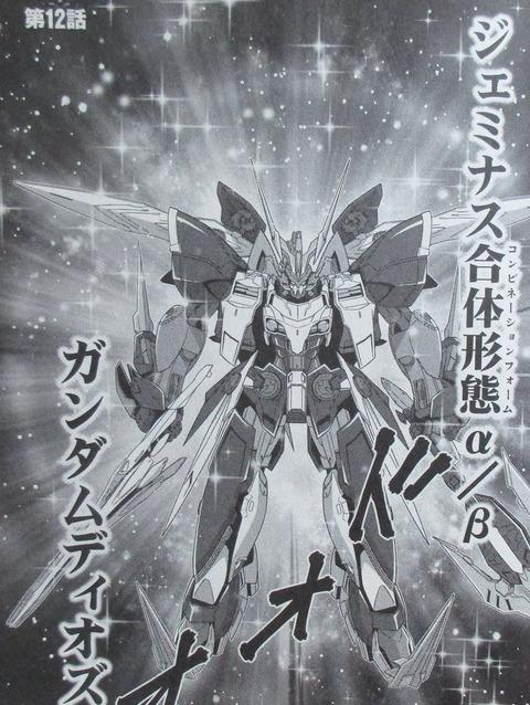 ガンダムW G-UNIT オペレーション・ガリアレスト 3巻 感想 19