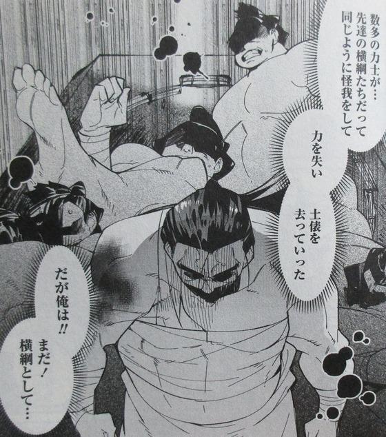 異世界ちゃんこ 4巻 感想 00036