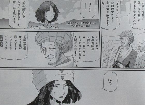 ファイブスター物語 15巻 感想 00066