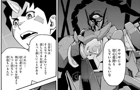 ガンダムビルドダイバーリゼ 3巻 最終回 感想 002
