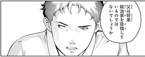機動戦士ガンダム 閃光のハサウェイ 1巻 感想 ネタバレ 12