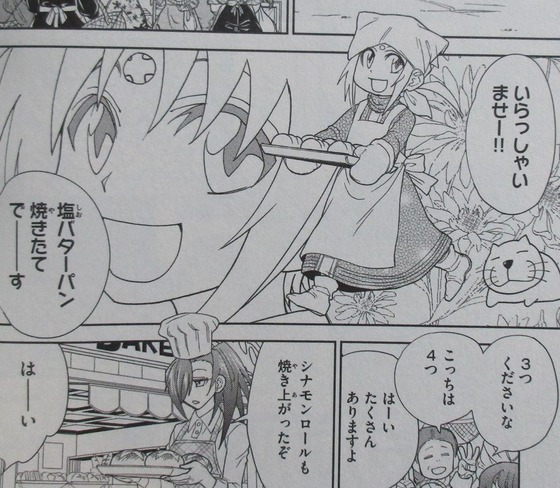 マテリアル・パズル 神無き世界の魔法使い 5巻 感想 00039