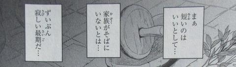 トニカクカワイイ 16巻 感想 09