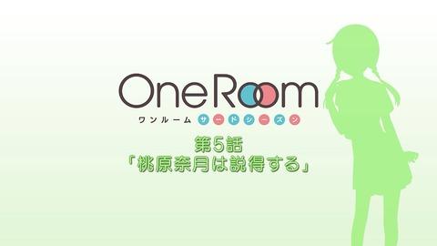 One Room サードシーズン 第5話 感想 035