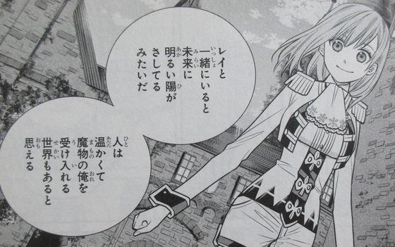 魔女の下僕と魔王のツノ 12巻 感想 00100