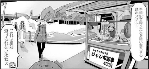 ゆるキャン 11巻 感想 03