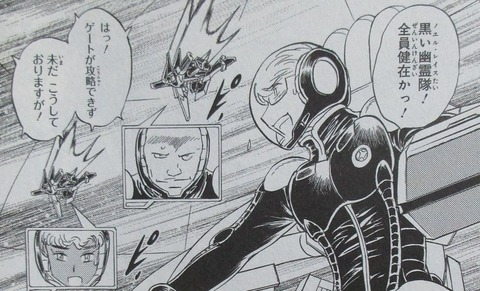 クロスボーン・ガンダム DUST 13巻 最終回 感想 ネタバレ 22