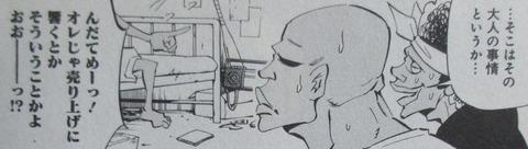 シャーマンキングzero 1巻 感想 0124