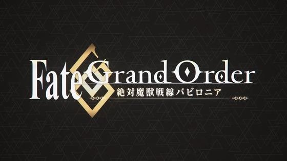 Fate Grand Order Ep7 絶対魔獣戦線バビロニア 総集編2 感想 01252