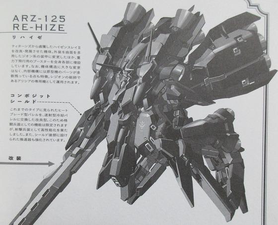 A.O.Z Re-Boot ガンダム・インレ くろうさぎのみた夢 4巻 感想 00035