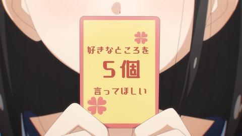 One Room サードシーズン 第11話 感想 146