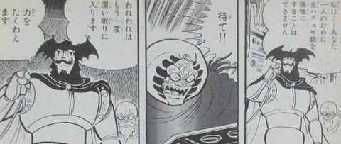 ゲッターロボ アーク 第12話 感想 2