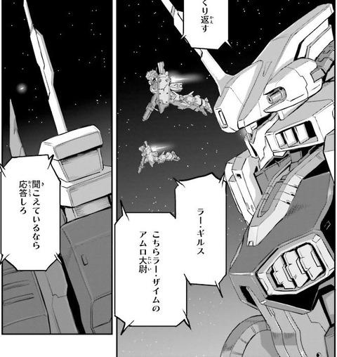機動戦士ムーンガンダム 6巻 感想 01