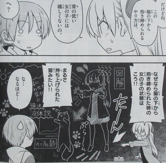 トニカクカワイイ 11巻 感想 00131