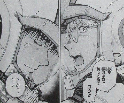 ガンダム0083 REBELLION 15巻 感想 25