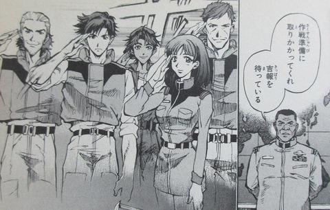 機動戦士ガンダム戦記 Lost War Chronicles 1巻 感想 13
