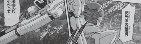 機動戦士ガンダムNT 4巻 感想 44