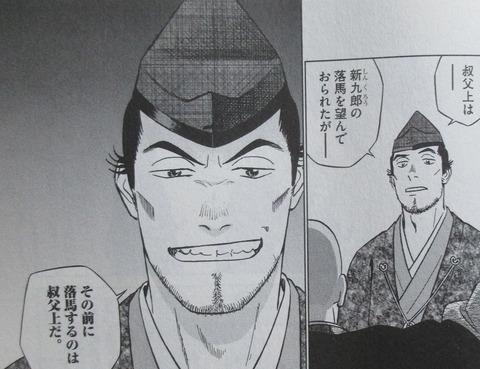 新九郎、奔る! 5巻 感想 28