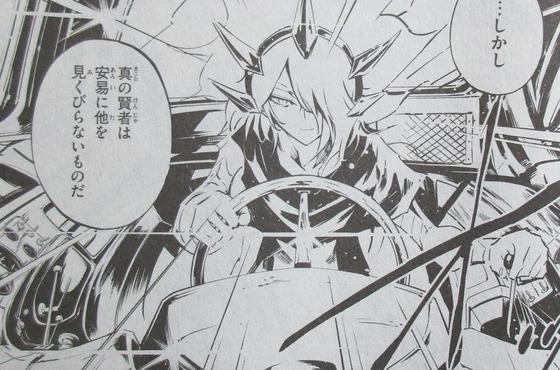 SHAMAN KING THE SUPER STAR 3巻 感想 00024