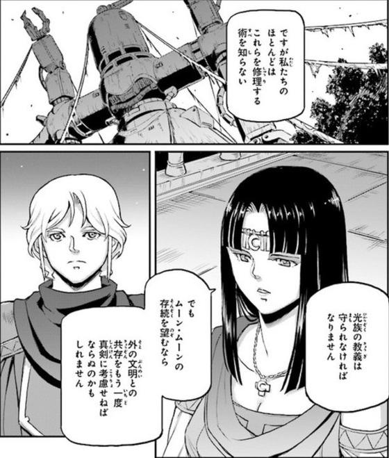 機動戦士MOONガンダム 第1話 (36)