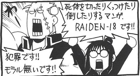RAIDEN-18 感想 ネタバレ
