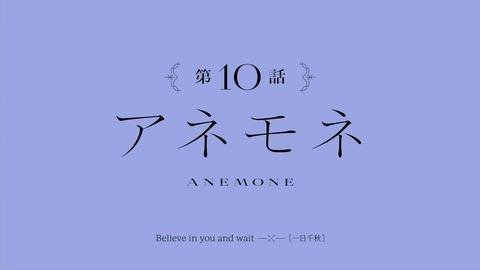 アサルトリリィ BOUQUET 第10話 感想 50